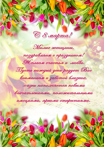 Поздравление российским женщинам с 8 Марта Президент России 15